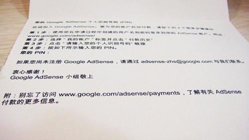 Google Adsense 的 PIN 码确认信