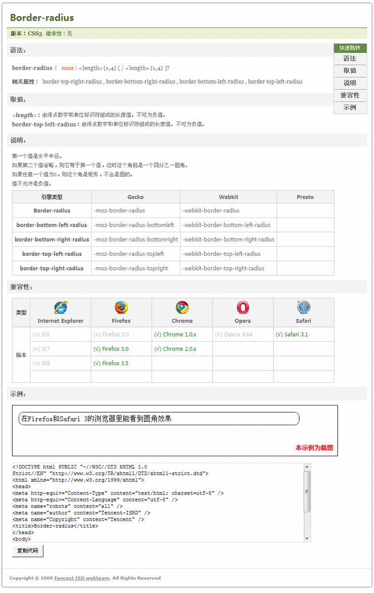 CSS 3.0 中文参考手册(CHM版)