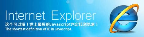全世界最短的JavaScript判定IE浏览器!