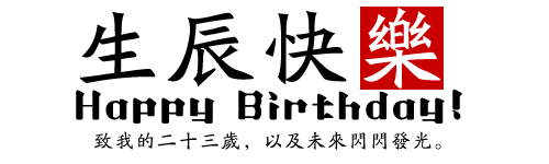 生辰快乐 happy birthday