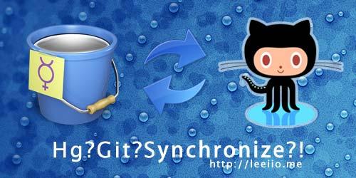 同步你的 Mercurial(Hg) 和 Git 版本库
