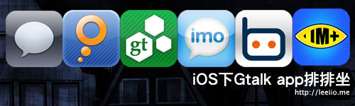iOS gtalk app排排坐